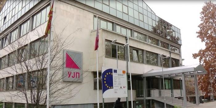 УЈП ќе потрши 10 илјади евра за физичко обезбедување на објекти