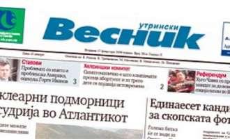 """""""Утрински весник"""" в сабота го издава својот последен број"""