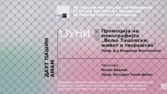 Промоција на монографија за ликовниот уметник Вељо Ташовски