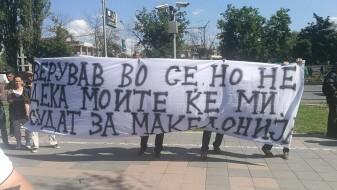 Патриотите пред Суд бараа слобода за обвинитетите за насилства во Собрание (ФОТО/ВИДЕО)