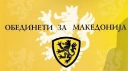 Обединети за Македонија: Не сме приврзок, ја разбираме нервозата кај опозиционерот ДПМНЕ