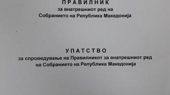 Правнилник за внатрешен ред во Собранието – Строги правила, но само на хартија?!
