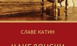 """Делото на Славе Катин """"Македонски иселенички меридијани"""" промовирано во Торонто"""