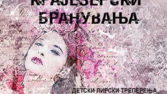 Во Охрид ќе се одржи поетска манифестација