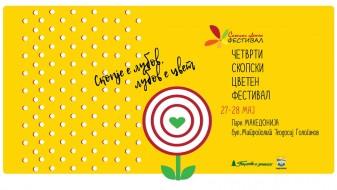 Скопски цветен фестивал по четврти пат