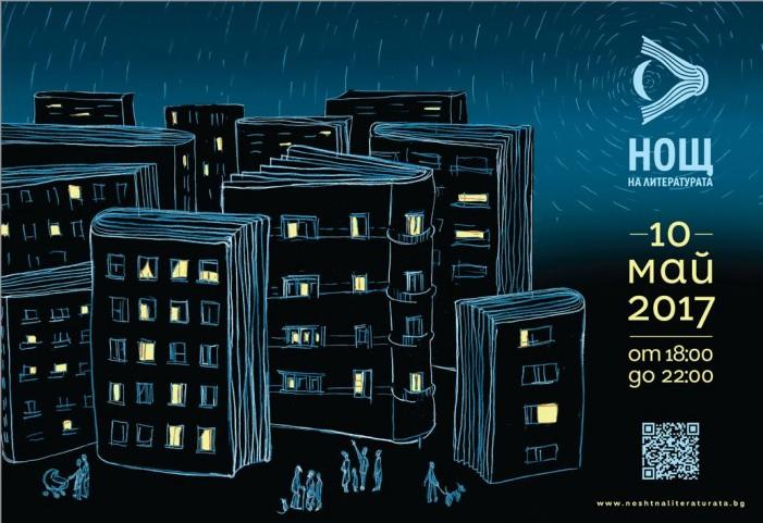 Европска ноќ на литературата во македонскиот КИЦ во Софија
