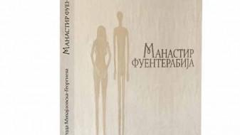 Промоција на нов роман од Јагода Михајловска-Георгиева