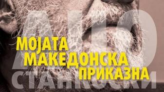 """Промовирана книгата """"Мојата македонска приказна"""" од Ацо Станковски"""