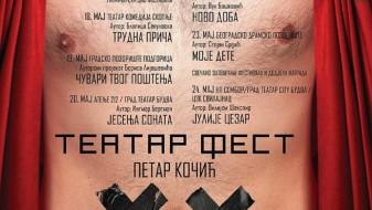 """Театар Комедија со награда на фестивалот """"Петар Кочиќ"""""""