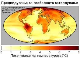 По девет години на Земјата може да биде потопло за 1,5 степени