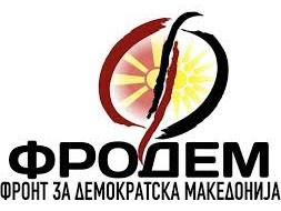 ФРОДЕМ: Битка за враќање на партијата на членството, а државата на народот