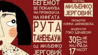 Промоција на роман на Миљенко Јерговиќ