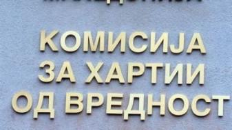 """""""Технокомерц"""" АД Скопје со нов газда"""