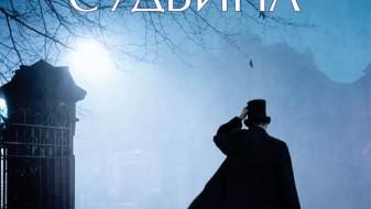 """Холандскиот контроверзен класик """"Судбина"""" објавен на македонски јазик"""