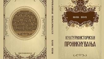 """Нова книга: """"Културноисториски проникнувања"""" за феноменот на македонскиот културноисториски идентитет"""