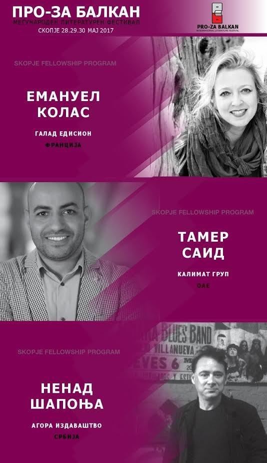 """Основачот на посакуваниот француски издавач """"Галад едисион"""" ќе гостува на """"Про-за Балкан"""""""