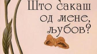 """Бестселерот """"Што сакаш од мене, љубов"""" на македонски јазик"""