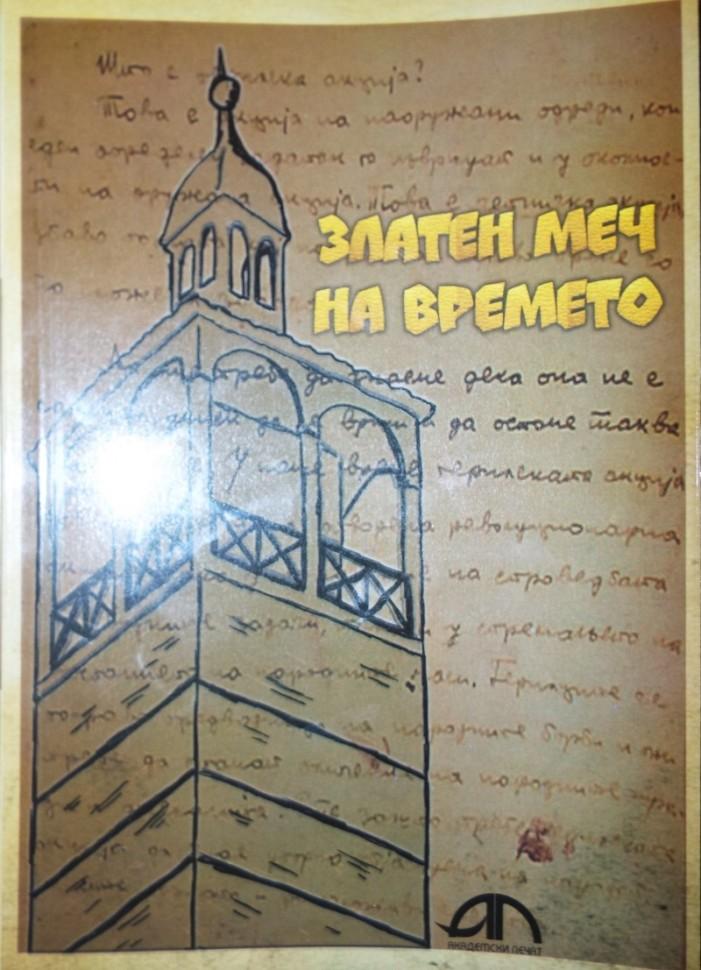 """Излезе од печат збирката """"Златен меч на времето: поезија за Велес и велешани"""""""