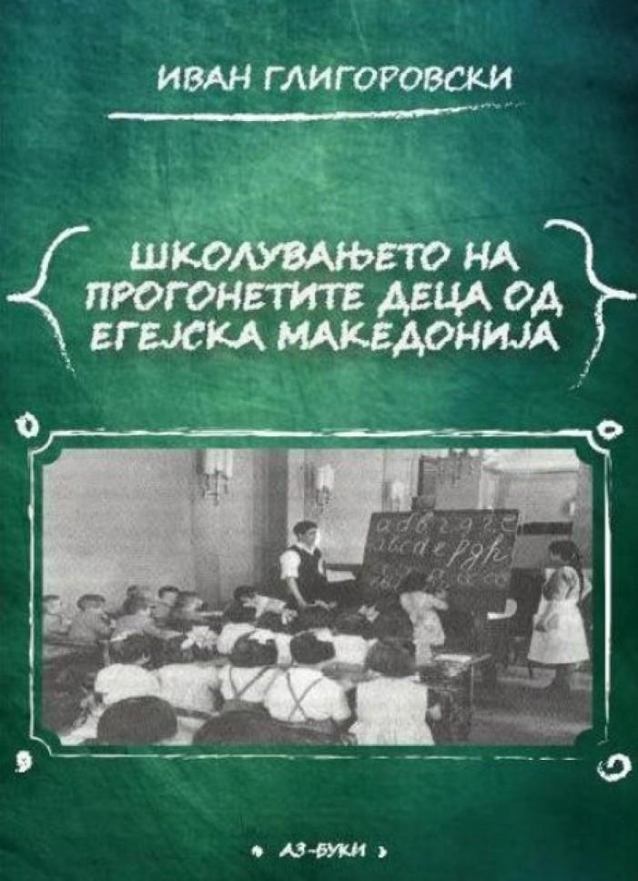 """Промоција на книгата """"Школувањето на прогонетите деца од Егејска Македонија"""""""