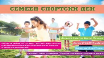 Хуманитарна акција на Ротаракт клуб Скопје