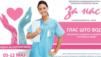 Одбележување на неделата на сестринството во Македонија