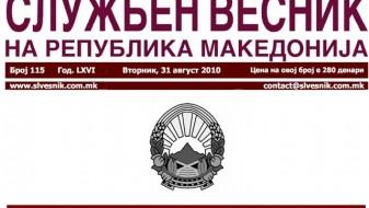 Директорот на Службен весник тврди: Собранието уште не доставило документ за објава
