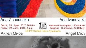 """Изложба: """"Почеток без крај"""" на Ана Ивановска"""