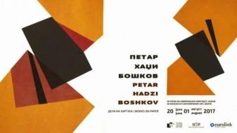 """Изложба """"Дела на хартија"""" на еден од најзначајните македонски скулптори Петар Хаџи-Бошков во МСУ"""
