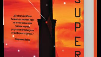 """""""Антолог"""" го издаде ремек-делото """"Ла суперба"""" од Илја Леонард Фајфер"""