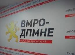ВМРО-ДПМНЕ до новата влада: Ние правевме, вие уривате