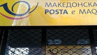 """Вработените во """"Македонска пошта"""" ќе добијат двојно помал регрес само за две години"""