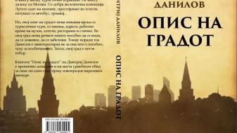 """Нова книга: """"Опис на градот"""" од рускиот писател Дмитриј Данилов"""