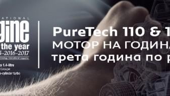 """Пјуртек прогласен за """"Мотор на годината"""" по третпат"""