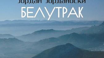 Постхумно објавена поетска книга на Јордан Јорданов