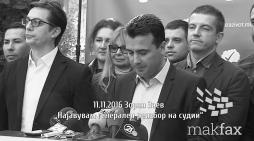 Заев: Најавувам генерален реизбор на судии