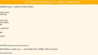 Поезија од Јовица Тасевски – Етернијан преведена на бенгалски јазик