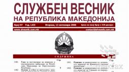 Владата на ВМРО-ДПМНЕ со една одлука донесе решенија за смена на 157 членови на извршни и надзорни одбори