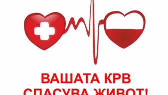 Крводарителска акција по повод денот на Општина Илинден