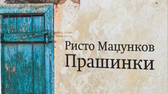"""Објавени поетските збирки """"Прашинки"""" од Ристо Маџунков и """"Песочни капки"""" од Милчо Мисоски"""
