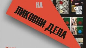 """Велес: Изложба """"Круг и квадрат"""" на Петра Јовановска и Валентина Илијевска"""
