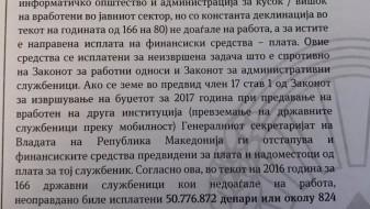 166 лица со години не доаѓале на работа во Министерството, а добивале плата