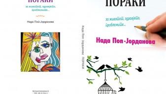 """""""Пораки за животот"""" од академик Нада Поп-Јорданова"""