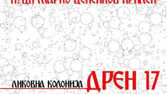 """Во Прилеп изложба на дела од ликовната колонија """"Дрен 2017"""""""