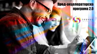 """""""Сеавус инкубатор"""" ја најавува предакцелераторската програма за ИТ-стартапи"""