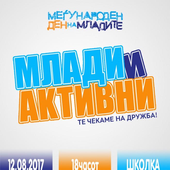 """Младински настан за одбележување на """"Меѓународниот ден на младите"""" на """"Школка"""""""