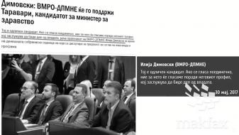 ВМРО-ДПМНЕ со двојни оценки за министерот Таравари