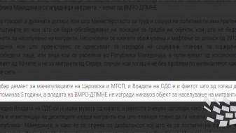 (ВИДЕО) Од ВМРО-ДПМНЕ велат дека не изградиле објекти за бегалци, во отчетот го тврдат спротивното