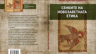 """Објавена книгата """"Сенките на новозаветната етика"""" од Љупка Христова-Башевска"""