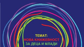 Ново списание за книжевност за деца и млади