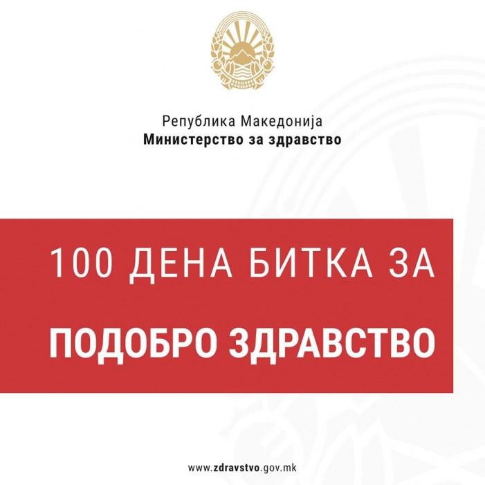 Отчет на Министерството за здравство: За три месеци ги поставивме темелите за подобро здравство